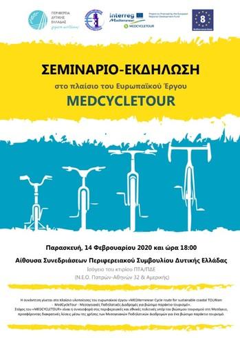 Σεμινάριο - Εκδήλωση στο πλαίσιο του Ευρωπαϊκού Έργου Medcycletour στην Αίθουσα του Περιφερειακού Συμβουλίου Δυτ. Ελλάδας