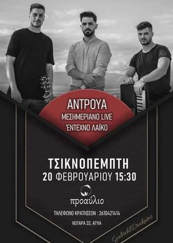 Τσικνοπέμπτη - Αντρουά Μεσημεριανό Live στο Προαύλιο