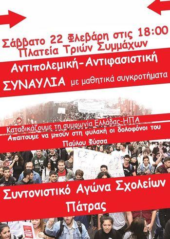 Μαθητική Αντιπολεμική Συναυλία στην πλατεία Τριών Συμμάχων