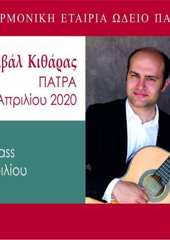 Rovshan Mamedkuliev στη Φιλαρμονική Εταιρία Ωδείο Πατρών