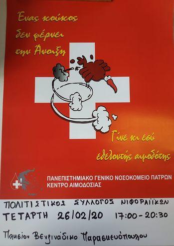 Εθελοντική Αιμοδοσία Πολιτιστικού Συλλόγου Νιφορεΐκων