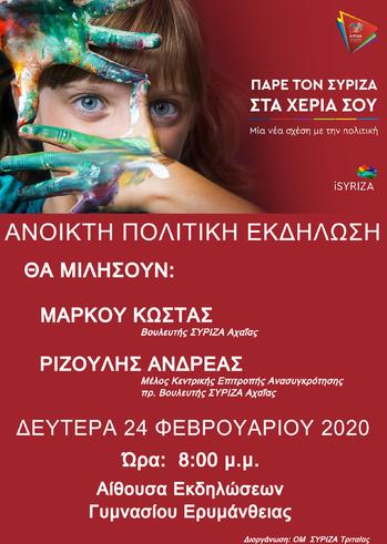 Ανοιχτή Πολιτική Εκδήλωση της Οργάνωσης Μελών Τριταίας του ΣΥΡΙΖΑ Αχαΐας στην Ερυμάνθεια Τριταίας