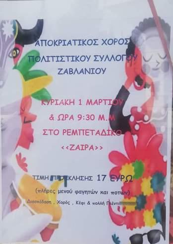 Αποκριάτικος Χορός Πολιτιστικού Συλλόγου Ζαβλανίου στη Ζαΐρα