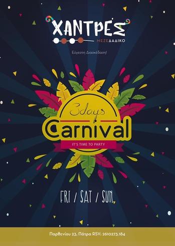 Carnival 2020 στις Χάντρες