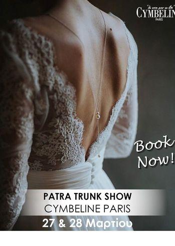 Patra Cymbeline Paris Trunk Show at Φωτεινή Γάμος - Βάπτιση
