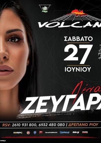 Η Λένα Ζευγαρά live στο Volcano