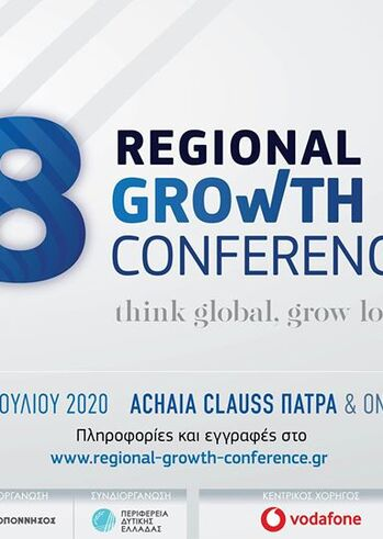 Regional Growth Conference στην Achaia Clauss