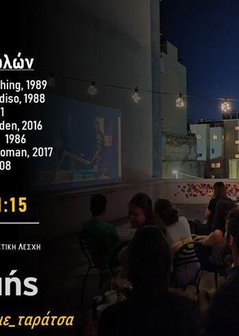 Προβολές Ταινιών στην ταράτσα της Λέσχης Εκτός/Γραμμής Πάτρας