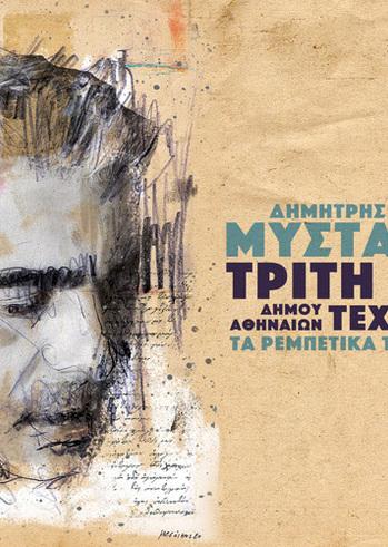 Δημήτρης Μυστακίδης   Τα ρεμπέτικα της κιθάρας 2.0 στην Τεχνόπολη Δήμου Αθηναίων