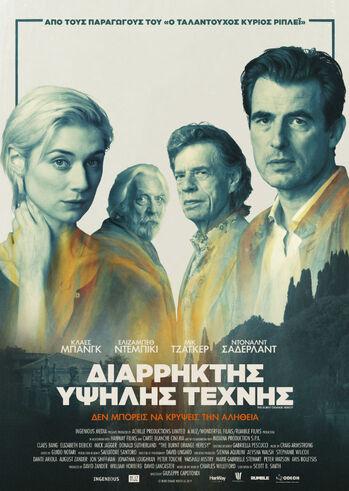 """Προβολή Ταινίας """"Διαρρήκτης Υψηλής Τέχνης"""" στο Cine Kastro"""