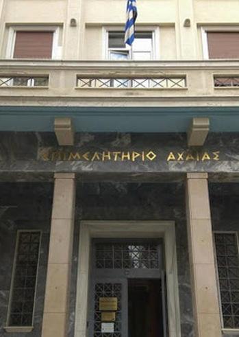 """""""Οικονομική Ανάπτυξη στη Δυτική Ελλάδα στη Μετά- COVID Εποχή"""" στο Επιμελητήριο Αχαΐας"""