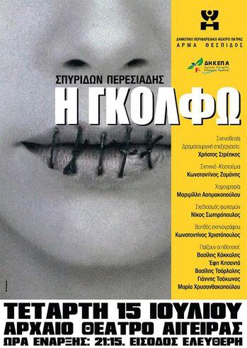 """Θεατρική Παράσταση """"Γκόλφω"""" στο Αρχαίο Θέατρο της Αιγείρας"""