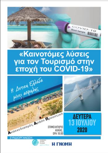 Ημερίδα «Καινοτόμες Λύσεις για τον Τουρισμό στην Εποχή του COVID-19» στο Επιμελητήριο Αχαΐας