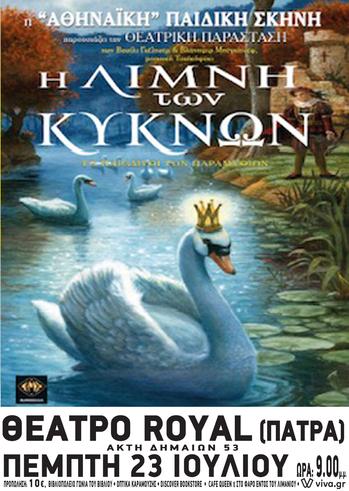 """Η """"Λίμνη των Kύκνων"""" στο Royal"""