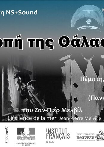 """Προβολή Ταινίας """"Η σιωπή της θάλασσας"""" στο Σινέ Παντάνασσα"""