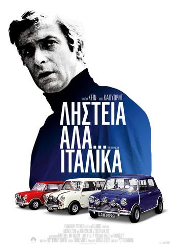 """Προβολή Ταινίας """"The Italian Job"""" στην Odeon Entertainment"""
