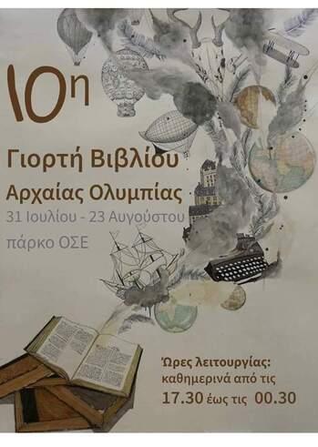 10η Γιορτή Βιβλίου στην Αρχαία Ολυμπία