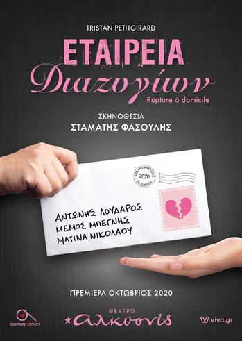 """""""Εταιρεία Διαζυγίων"""" στο Θέατρο Αλκυονίς"""