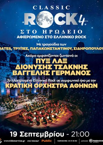 Classic Rock 4 στο Ηρώδειο