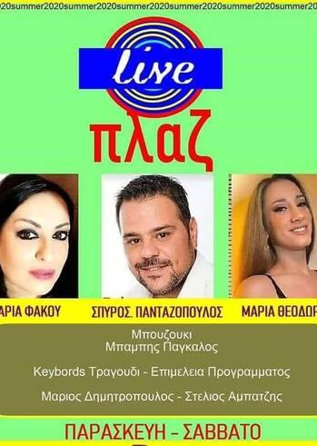 Φάκου - Πανταζόπουλος - Θεοδώρου στην Πλαζ