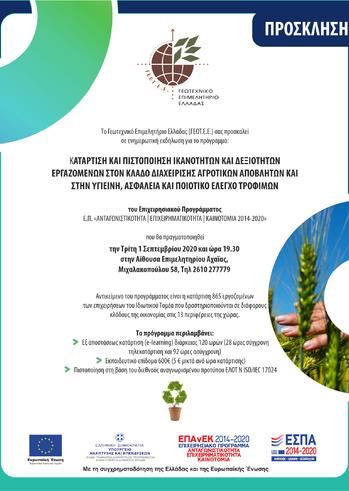 Εκδήλωση παρουσίασης του προγράμματος του ΓΕΩΤ.Ε.Ε. στο Επιμελητήριο Αχαΐας