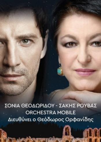 Σάκης Ρουβάς & Σόνια Θεοδωρίδου στο Ηρώδειο