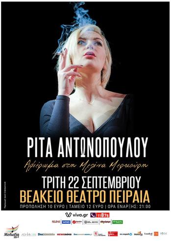 Η Ρίτα Αντωνοπούλου στο Βεάκειο Θέατρο Πειραιά