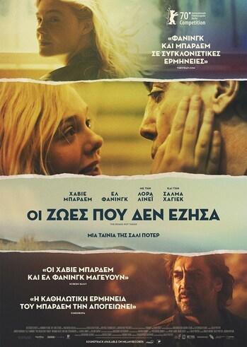 Προβολή Ταινίας «Οι Ζωές που δεν Έζησα» στο Cine Kastro