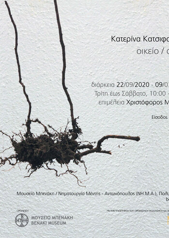 Έκθεση Κατερίνας Κατσιφαράκη στο Μουσείο Μπενάκη