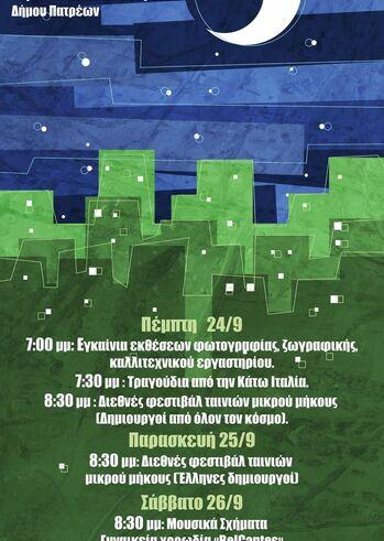 17οΦεστιβάλ του ΑΣΤΟ - επικοινωνούμε στην Πλαζ Πάτρας