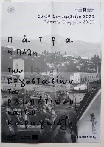 """""""Πάτρα, η Πόλη των Εργοστασίων, του Ρεμπέτικου και του Καραγκιόζη"""" στην Πλατεία Γεωργίου"""