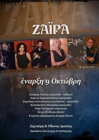 Opening στη Ζαΐρα