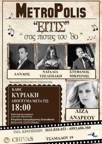 """""""ΕΙΤΙΣ"""" στο Metropolis Live"""