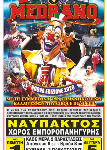 Circo Medrano στο χώρο εμποροπανήγυρης Ναυπάκτου