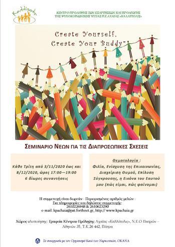 Σεμινάριο «Create Yourself, Create Your Buddy» στο Κέντρο Πρόληψης Αχαΐας Καλλίπολις