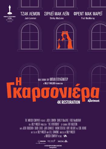 """Προβολή Ταινίας """"The Apartment"""" στην Odeon Entertainment"""