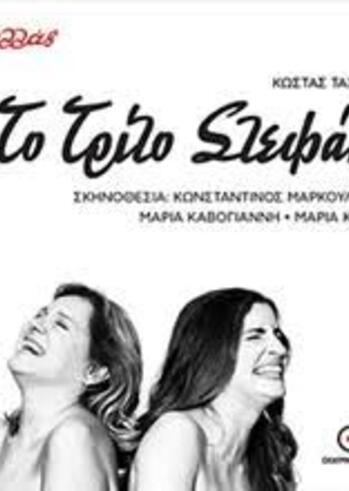"""""""Το Τρίτο Στεφάνι"""" στο Θέατρο Παλλάς"""