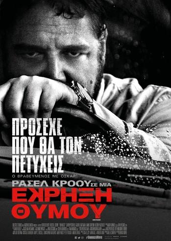 """Προβολή Ταινίας """"Unhinged"""" στην Odeon Entertainment"""