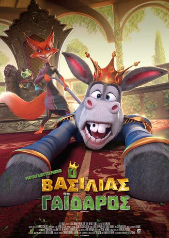 """Προβολή Ταινίας """"Donkey King"""" στην Odeon Entertainment"""