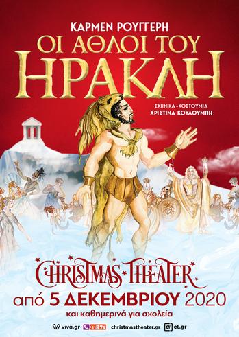 """""""Οι άθλοι του Ηρακλή"""" στο Christmas Theater"""