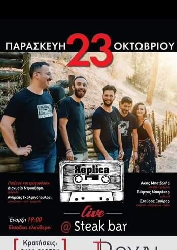 Ρέπλικα Live στο Royal Patras