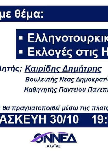 Διαδικτυακή εκδήλωση ΟΝΝΕΔ Αχαΐας
