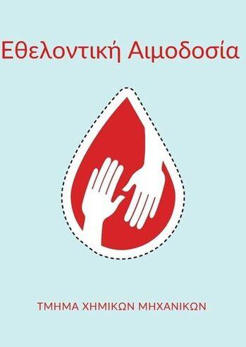Εθελοντική Αιμοδοσία στο Τμήμα Χημικών Μηχανικών