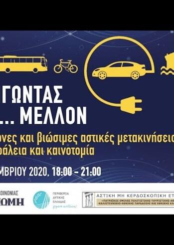 Διαδικτυακή εκδήλωση: «Οδηγώντας στο… μέλλον -Σύγχρονες και βιώσιμες αστικές μετακινήσεις με ασφάλεια και καινοτομία»
