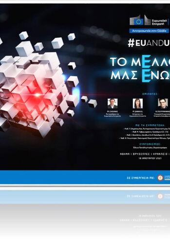 Συνέδριο EUandU: «Η επιστήμη και η καινοτομία στην καθημερινή μας ζωή»