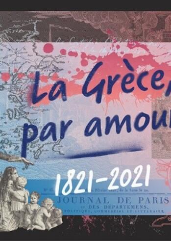 Διαδικτυακή Έκθεση «Από αγάπη για την Ελλάδα»