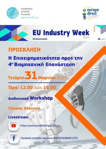 Διαδικτυακή εκδήλωση στα πλαίσια της Ευρωπαϊκής Εβδομάδας Βιομηχανίας
