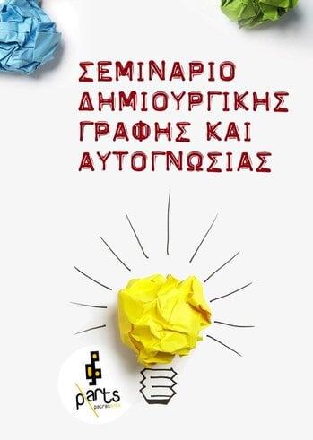 Δημιουργική γραφή και αυτογνωσία στο Parts - Patras Arts