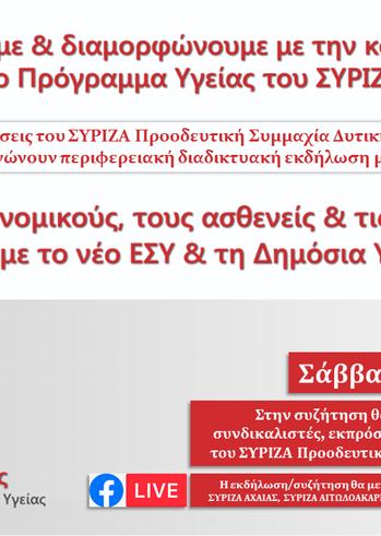 Διαδικτυακή Εκδήλωση - Διαβούλευση των Νομαρχιακών Επιτροπών Αιτωλοακαρνανίας, Αχαΐας και Ηλείας του ΣΥΡΙΖΑ - Προοδευτική Συμμαχία