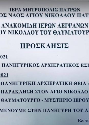 Θρησκευτικές Εκδηλώσεις για την Ανακομιδή Ιερών Λειψάνων Αγίου Νικολάου του Θαυματουργού